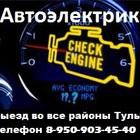 Автоэлектрик диагност с выездом, Диагностика авто с выездом
