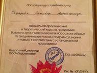 Массаж услуги Сертифицированный массажист с медицинским образованием и опытом 5