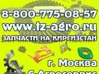 Уникальное фото  Запчасти на пресс Киргизстан 34979044 в Твери