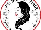 Свежее изображение  Натуральные волосы для наращивания спец цена 44331952 в Твери