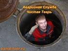 Смотреть foto  Прочистка канализации Тверь, устранение засоров в Твери -24 часа 53555917 в Твери