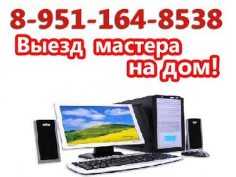 Увидеть фотографию  Компьютерная помощь в Барнауле 32302514 в Барнауле