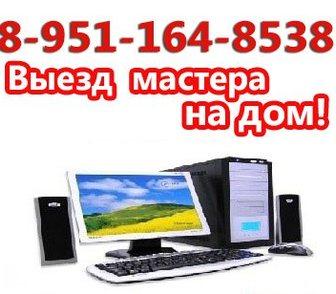 Изображение в   Восстановление Windows, установка антивируса. в Барнауле 0
