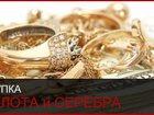 Увидеть foto  Скупка золота и серебра! 32952859 в Уфе