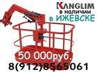 Фотография в Услуги компаний и частных лиц Разные услуги Корзина KANGLIM по старой цене от дилера. в Уфе 50000