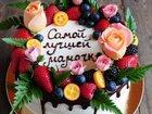 Уникальное фото Организация праздников Торты на заказ фруктовые Уфа, торты со свежими ягодами, фруктами, взбитыми сливками и шоколадом 33195489 в Уфе