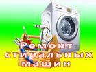 Просмотреть фото Ремонт бытовой техники Ремонт стиральных машин 33371775 в Уфе
