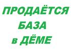 Скачать изображение  База в Уфе (дёма), 28 соток в собственности, здания 670 кв, м, 33754404 в Уфе