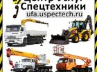 Смотреть фотографию  Услуги Самосвала 10, 20, 25 тонн 33976587 в Уфе