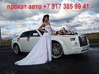 Увидеть foto Аренда и прокат авто Прокат, аренда и заказ автомобилей на свадьбу 34258976 в Уфе