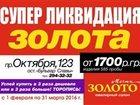 Новое фото Разные услуги СУПЕР ЛИКВИДАЦИЯ ЗОЛОТА в УФЕ от 1700 р/г 34931780 в Уфе