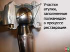Свежее foto Поиск партнеров по бизнесу Восстановление шаровых опор и рулевых наконечников 37649974 в Уфе