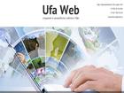Фотография в   Студия Ufa Web занимается разработкой и в Уфе 7500