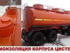 Уникальное фотографию  Термоизоляция (утепление) нефтевозов, битумовозов 53665994 в Нефтекамске