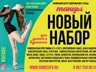 Новое фото  Центр Современного танца в Уфе 61591704 в Уфе