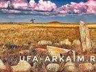 Скачать бесплатно фото Туры, путевки Туры на Аркаим из Уфы и Стерлитамака 64648020 в Уфе