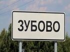 Уникальное фото Земельные участки Участки в коттеджном посёлке Зубовский парк 67840774 в Уфе