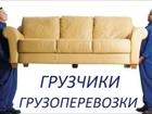 Увидеть foto  Грузоперевозки, переезды, разборка мебели и вывоз бытового хлама, 69624904 в Уфе