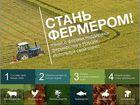 Просмотреть foto Земельные участки Успей стать фермером в Подмосковье 74633813 в Уфе