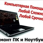 Ремонт, настройка компьютеров, ноутбуков, планшетов, нетбуков, моноблоков