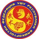 Центр развития китайского ушу РБ