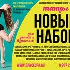 Центр Современного танца в Уфе