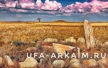 Туры на Аркаим из Уфы и Стерлитамака