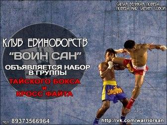 Смотреть фотографию Спортивные клубы, федерации тай бокс,смешаные единоборства 37463620 в Уфе