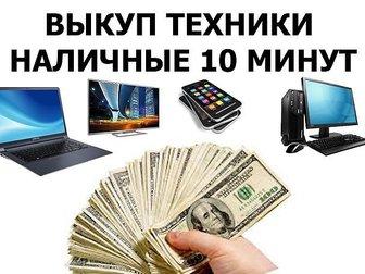 Смотреть изображение Ноутбуки Куплю много планшетов любой модели 68636694 в Уфе