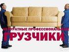 Смотреть фотографию Транспорт, грузоперевозки грузотакси услуги грузчиков 56-58-02 32692034 в Улан-Удэ