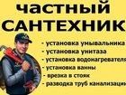 Изображение в Сантехника (оборудование) Сантехника (услуги) Опытный сантехник, замена труб, установка в Улан-Удэ 20