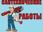 Фотография в Сантехника (оборудование) Сантехника (услуги) Услуги частного сантехника  Выполняю весь в Улан-Удэ 0