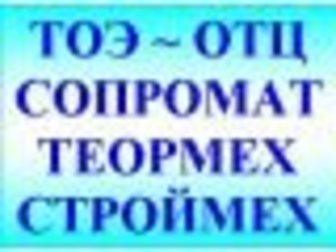 Новое фото  Математика, электротехника (ТОЭ), теормех, строймех, сопромат, English 35111982 в Липецке