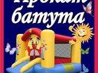 Скачать бесплатно фотографию  Детский День Рождения, Прокат Батута 33040196 в Ульяновске