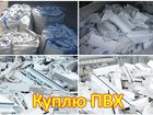 Фотография в   Закупаем обрезь, вырубку, остатки, производств в Ульяновске 30000
