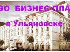 Фото в Продажа и Покупка бизнеса Готовые бизнес-планы Бизнес-план Ульяновск заказ по тел. 8 9О3-323-О4-41 в Ульяновске 0
