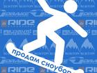 Увидеть foto  Сноуборды в Ульяновске, 33803047 в Ульяновске