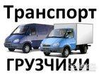 Просмотреть фото Транспорт, грузоперевозки Грузоперевозки,Грузчики, 33871248 в Ульяновске