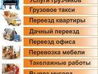 Увидеть изображение Транспорт, грузоперевозки Перевозка мебели , Услуги грузчиков, Автотранспорт 34029518 в Ульяновске