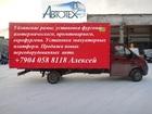 Смотреть фото  Удлинить шасси (раму) на Газель Некст, Газель фермер под кузов 4,2 м, 5,1 м, 6,2 м, 7м 34507712 в Ульяновске