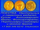 Скачать бесплатно foto Антиквариат Покупаю антиквариат  37712776 в Ульяновске