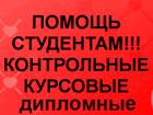 Уникальное фотографию  КУрсовые, контрольные и дипломы -пишу на заказ 38379006 в Ульяновске