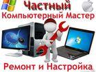 Свежее изображение  Компьютерный мастер, Ремонт и настройка 38961026 в Ульяновске