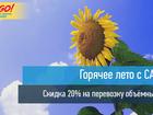 Увидеть фото Транспорт, грузоперевозки Акция «Горячее лето с CAR-GO!» 39286701 в Ульяновске