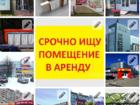 Увидеть изображение Коммерческая недвижимость Сниму помещение под торговлю в Ульяновске 67953845 в Ульяновске