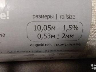 Обои моющийся виниловые на бумажной основе 2 рулона в наличии (цена за 1), второй 250 р т, к от него отрезался кусок 1 рулон - 10м х 0, 53м2й рулон ~ 8м х 0, 53мВид в Ульяновске