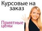 Свежее фото  Курсовые, контрольные, дипломы, Отчеты по практике, Чертежи, 33499282 в Усинске