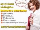 Свежее изображение Курсовые, дипломные работы Дипломы, курсовые, отчеты по практике и другие виды работ, 37672793 в Усинске