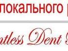 Смотреть фотографию  Ремонт-удаление вмятин без покраски, Полировка, керамопокрытие, х/ч 33286225 в Владивостоке