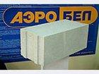 Изображение в Строительство и ремонт Строительные материалы Блок  Аэробел - цены производителя. Доставка в Валуйках 0
